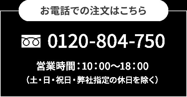 お電話での注文はこちら 0120-804-750 営業時間:10:00〜18:00(土・日・祝日・弊社指定の休日を除く)